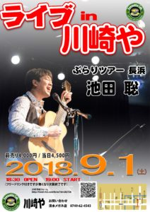 Live in 川崎や 池田 聡