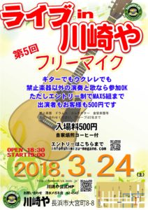 Live in 川崎や 第5回 フリーマイク