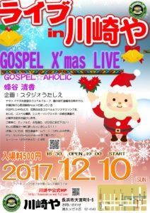 Live in 川崎や ゴスペルクリスマスコンサート