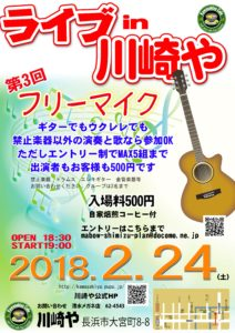 Live in 川崎や 第3回 フリーマイク