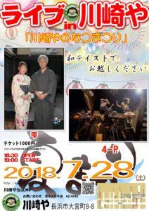 Live in 川崎や 夏祭り 雫 4-P