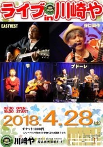 Live in 川崎や EASTWEST 谷口周作 雫 プドーレ