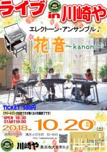 Live in 川崎や エレクトーンアンサンブル *花音〜kanon〜