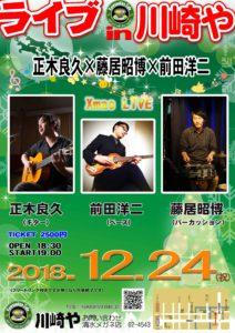 Live in 川崎や 正木良久×藤居昭博×前田洋二