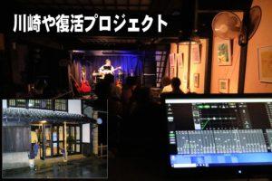 川崎や復活プロジェクト