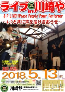 Live in 川崎や 4-P