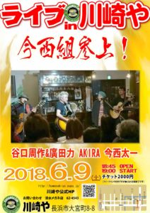 Live in 川崎や 谷口周作&廣田力 太一 アキラ