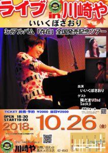 平成30年10月26日(金)Live in 川崎や いいくぼさおり 他