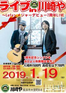 Live in 川崎や ~Lefa~ メジャーデビュー 7周年LIVE