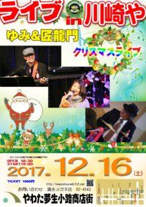 Live in 川崎や ゆみ&匠龍門