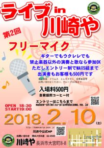 Live in 川崎や 第2回 フリーマイク