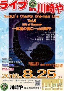 Live in 川崎や Sackji
