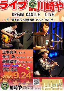 Live in 川崎や 正木良久&藤居昭博