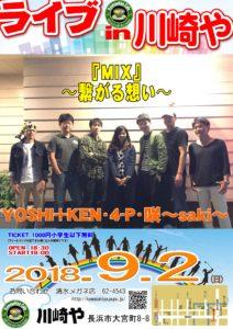 Live in 川崎や YOSHI+KEN 4-P 咲~saki~