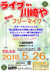 Live in 川崎や 第8回 フリーマイク